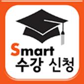 스마트 수강신청