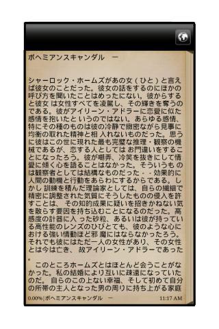 シャーロック・ホームズの冒険- screenshot