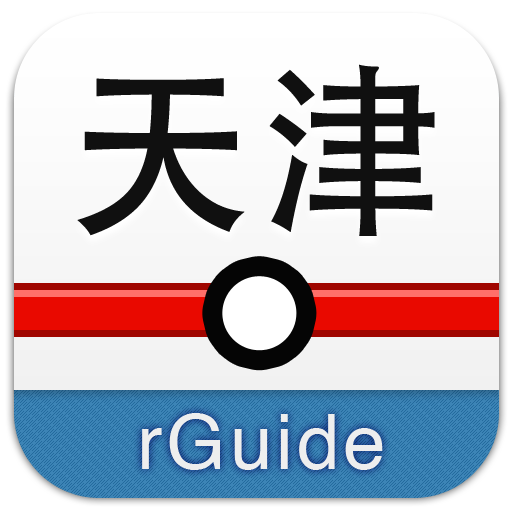 天津地铁logo_天津地铁【旅遊APP玩免費】-APP點子