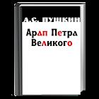 Арап Петра Великого. А.Пушкин icon