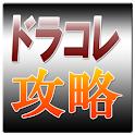 ドラコレ攻略+【高速自動ガッツ】