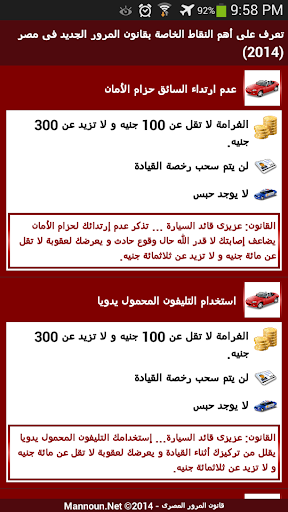 قانون المرور المصرى