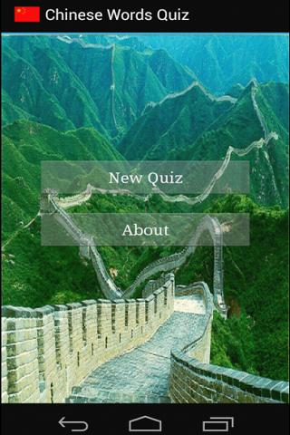 Chinese Words Quiz - screenshot