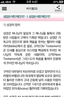Bible 25- screenshot thumbnail