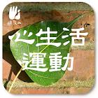 心生活運動 icon