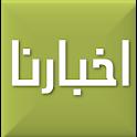 اخبارنا - الأخبار السعودية icon
