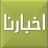 اخبارنا - الأخبار السعودية