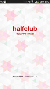 하프클럽 - 대한민국 메가쇼핑몰 - screenshot thumbnail