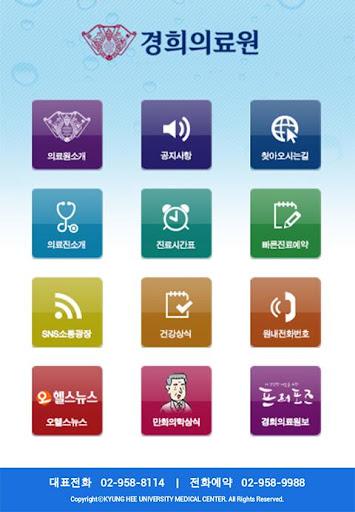 경희의료원 모바일앱