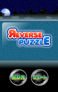 リバースパズル 無料 パズルゲーム