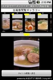 行列のできるラーメン屋クイズ- screenshot thumbnail