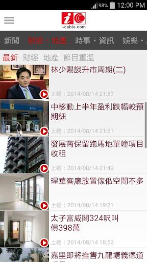 【免費新聞App】i-cable.com流動版-APP點子
