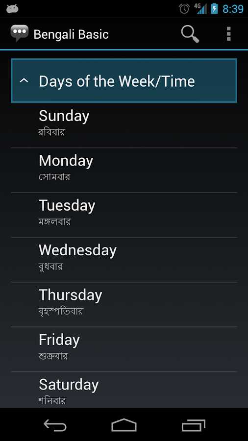 Bengali Basic Phrases - screenshot