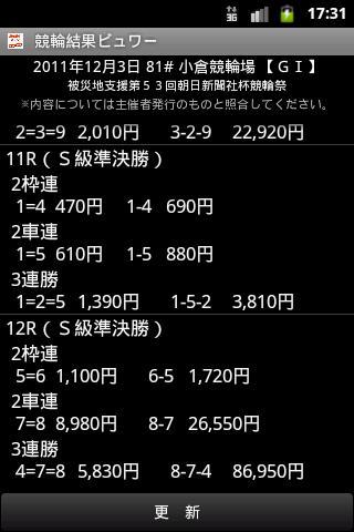 競輪結果ビュワー- screenshot