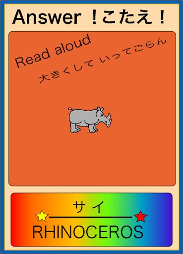 無料教育Appの英才児のお部屋 第1巻|記事Game