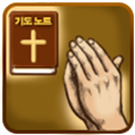 기도노트 icon