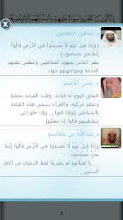 ‫تأملات قرآنية‬‎- screenshot thumbnail