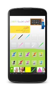 Kids IQ Arabic - screenshot thumbnail