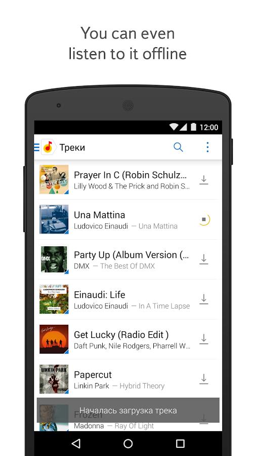 Yandex.Music - screenshot