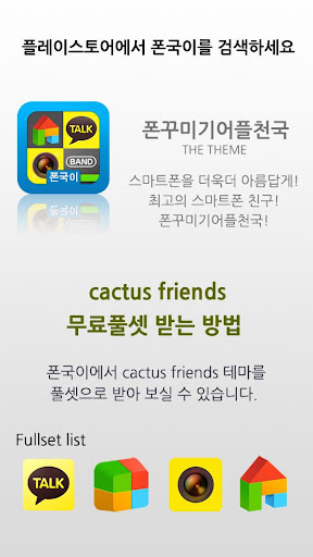 cactus friends dodol theme