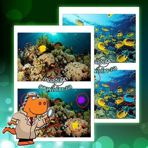 เกมส์จับผิดภาพใต้ทะเล