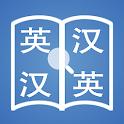 快词-在线英汉词典/汉英词典 icon