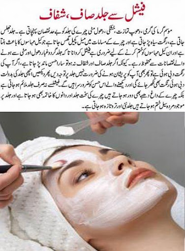 【免費生活App】Skin Care Totkay In Urdu-APP點子