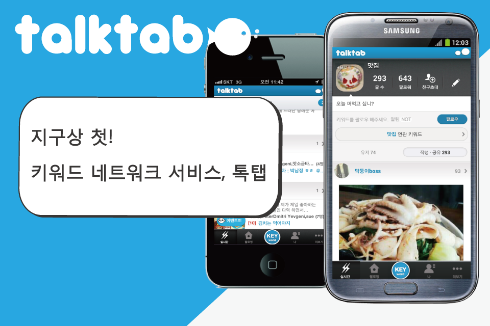 TalkTab - screenshot
