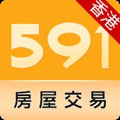 591房屋交易(香港)- 租屋、買樓、放盤就係快!簡單易用!