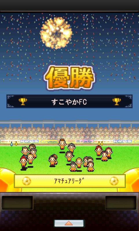 【体験版】サッカークラブ物語 Lite screenshot #7
