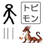 トビモンDX icon