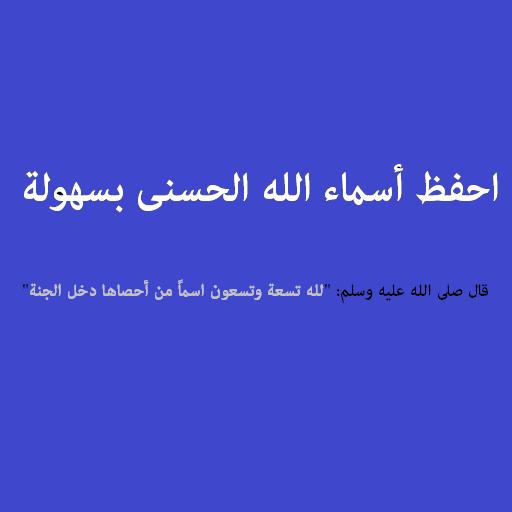 احفظ أسماء الله الحسنى بسهولة 教育 App LOGO-APP開箱王