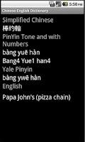 Screenshot of OD Chinese English Dictionary