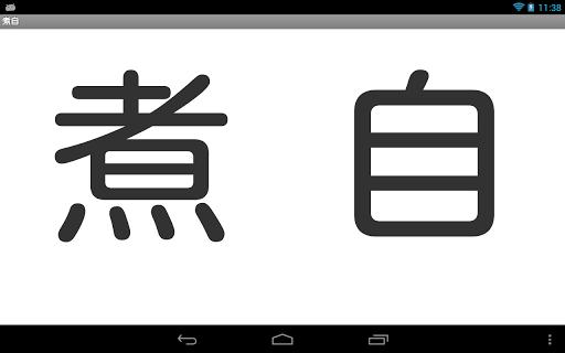 【免費娛樂App】煮自-APP點子
