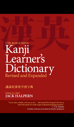 Kanji Recognizer - Google Sites