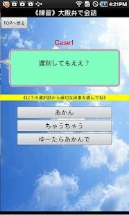 玩教育App|【声優ボイスアプリ】声優方言講座 堀川りょう大阪弁編免費|APP試玩