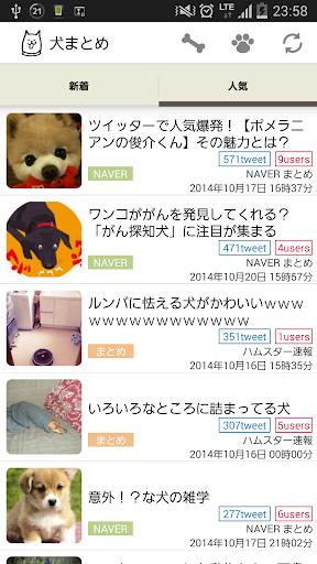犬まとめ - ワンコ専門ニュースまとめアプリ