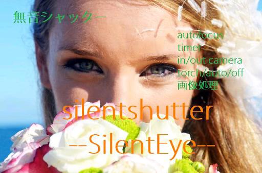 無料摄影Appの無音カメラ SilentEye|記事Game
