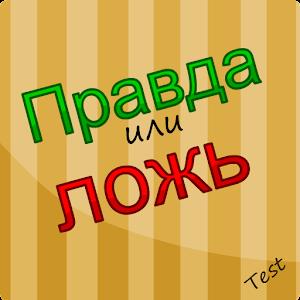 Правда или ложь -Тест for PC and MAC