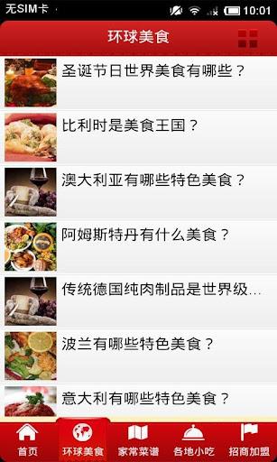 玩免費生活APP 下載中国美食2.0 app不用錢 硬是要APP
