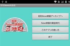 昭和News映画館のおすすめ画像1