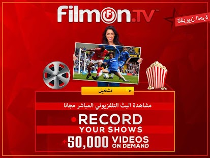 FilmOn Live TV FREE Chromecast Screenshot 6