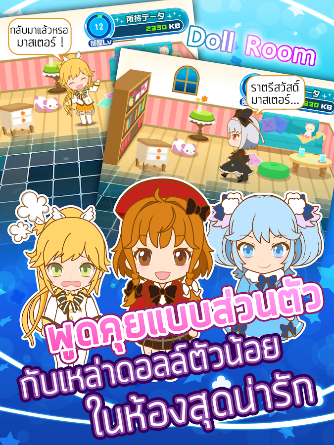 Fantasista Doll TH - screenshot