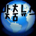 맞춤 뉴스 icon
