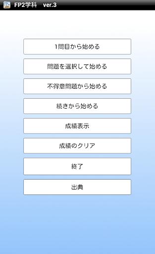 無料教育AppのFP2学科 ver.3|記事Game