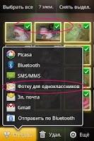 Screenshot of Photo for classmates