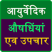 ayurvedic medicine guide hindi