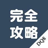 DQ8攻略