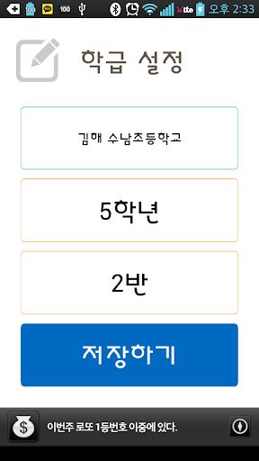 스피드알림장