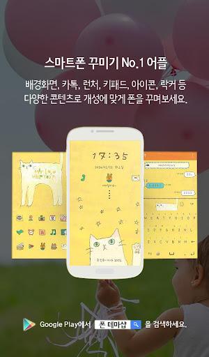 【免費個人化App】Nyan cheese (K)-APP點子